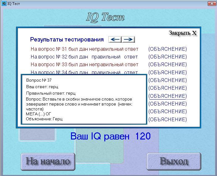 Тест на iq программ